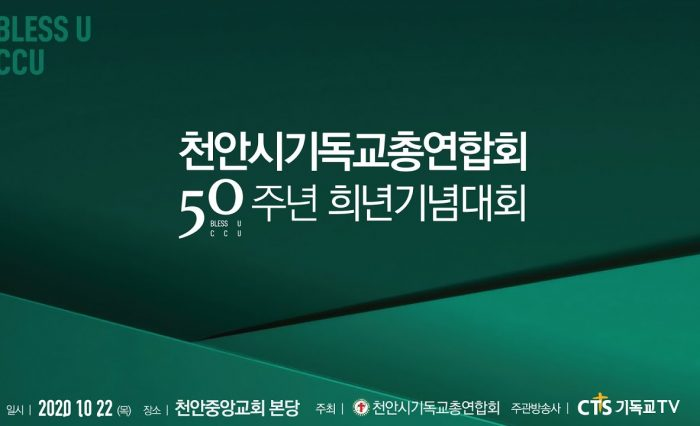 생방송 천안시기독교총연합회 50주년 희년기념대회 희년기념대회