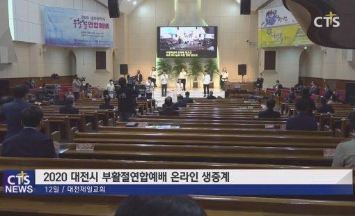 중부지역 각 부활절연합예배 (중부, 이슬기) l CTS뉴스